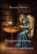 """Обложка книги """"Студент по обмену, или Принцесса с сюрпризом"""""""