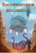 """Обложка книги """"Воспитанники Вселенных"""""""