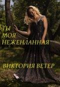 """Обложка книги """"Ты моя нежеланная"""""""