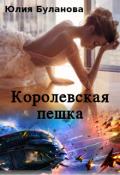 """Обложка книги """"Королевская пешка"""""""