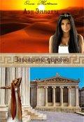 """Обложка книги """"Аэд Эллады-1: Завещание фараона"""""""