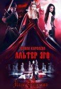 """Обложка книги """"Чёрная королева 2: Альтер Эго """""""