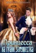 "Обложка книги ""Принцесса на грани замужества"""