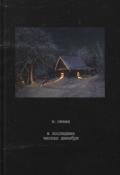 """Обложка книги """"В последних числах декабря"""""""