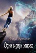 """Обложка книги """"Одна в двух мирах"""""""