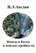 """Обложка книги """"Финеас и Балок в поисках крайности"""""""