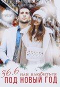 """Обложка книги """"36,6 или Влюбиться под Новый год"""""""