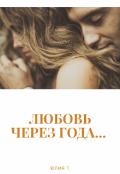 """Обложка книги """"Любовь через года..."""""""