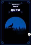 """Обложка книги """"Джек"""""""