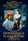 """Обложка книги """"Принцесса и наемник"""""""