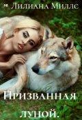 """Обложка книги """"Призванная луной"""""""