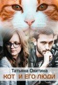 """Обложка книги """"Кот и его люди"""""""