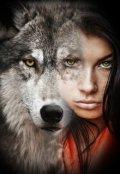 """Обложка книги """"Тайна крови. Пробуждение волчицы."""""""