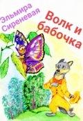 "Обложка книги ""Волк и бабочка"""
