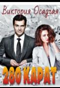 "Обложка книги ""280 Карат"""