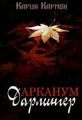 "Обложка книги ""Арканум Дарлингер"""