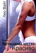 """Обложка книги """"Женщины мстят красиво"""""""