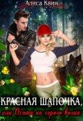"Обложка книги ""Красная шапочка, или Охота на серого волка"""