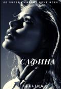 """Обложка книги """"Сафина"""""""