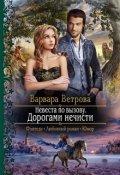 """Обложка книги """"Невеста по вызову. Дорогами нечисти"""""""