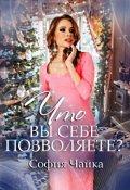 """Обложка книги """"Однажды, 31 декабря, или Что вы себе позволяете?"""""""