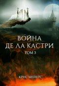 "Обложка книги ""Война де ла Кастри Том 3"""