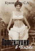 """Обложка книги """"Проституция в Вятке"""""""