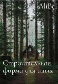 """Обложка книги """"Строительная фирма для иных """""""