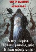 """Обкладинка книги """"В ніч перед Новим роком, або Бійся своїх снів"""""""