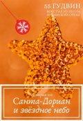 """Обложка книги """"Санта-Дориан и звёздное небо"""""""