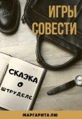 """Обложка книги """"Игры Совести или Сказка о Штруделе  """""""