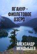 """Обложка книги """"Яганур - Фиолетовое Озеро"""""""