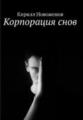 "Обложка книги ""Корпорация снов"""