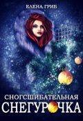 """Обложка книги """"Сногсшибательная Снегурочка"""""""