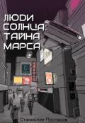 """Обложка книги """"Люди Солнца: Тайна Марса"""""""
