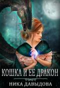 """Обложка книги """"Кошка и ее дракон"""""""