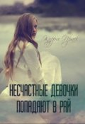 """Обложка книги """"Несчастные девочки попадают в Рай"""""""