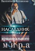 """Обложка книги """"Наследник для криминального мира"""""""