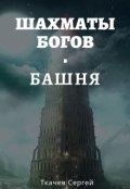 """Обложка книги """"Шахматы богов - Башня"""""""