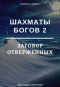 """Обложка книги """"Шахматы богов 2 - Заговор отверженных"""""""
