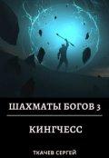 "Обложка книги ""Шахматы богов 3 - Кингчесс"""