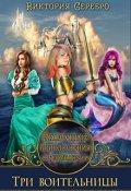 """Обложка книги """"Сказочные приключения в Герсканзии. Три воительницы. """""""