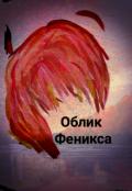 "Обложка книги ""Облик Феникса"""