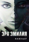 """Обложка книги """"Эра Эмилия"""""""