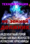 """Обложка книги """"Техномутация. не земной Должник"""""""