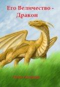 """Обложка книги """"Его Величество – Дракон"""""""