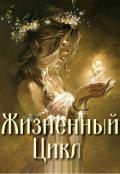 """Обложка книги """"Жизненный цикл"""""""