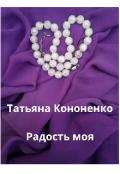 """Обложка книги """"Радость моя"""""""