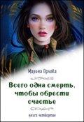 """Обложка книги """"Всего одна смерть, чтобы обрести счастье. Книга четвертая."""""""