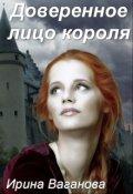"""Обложка книги """"Доверенное лицо короля"""""""